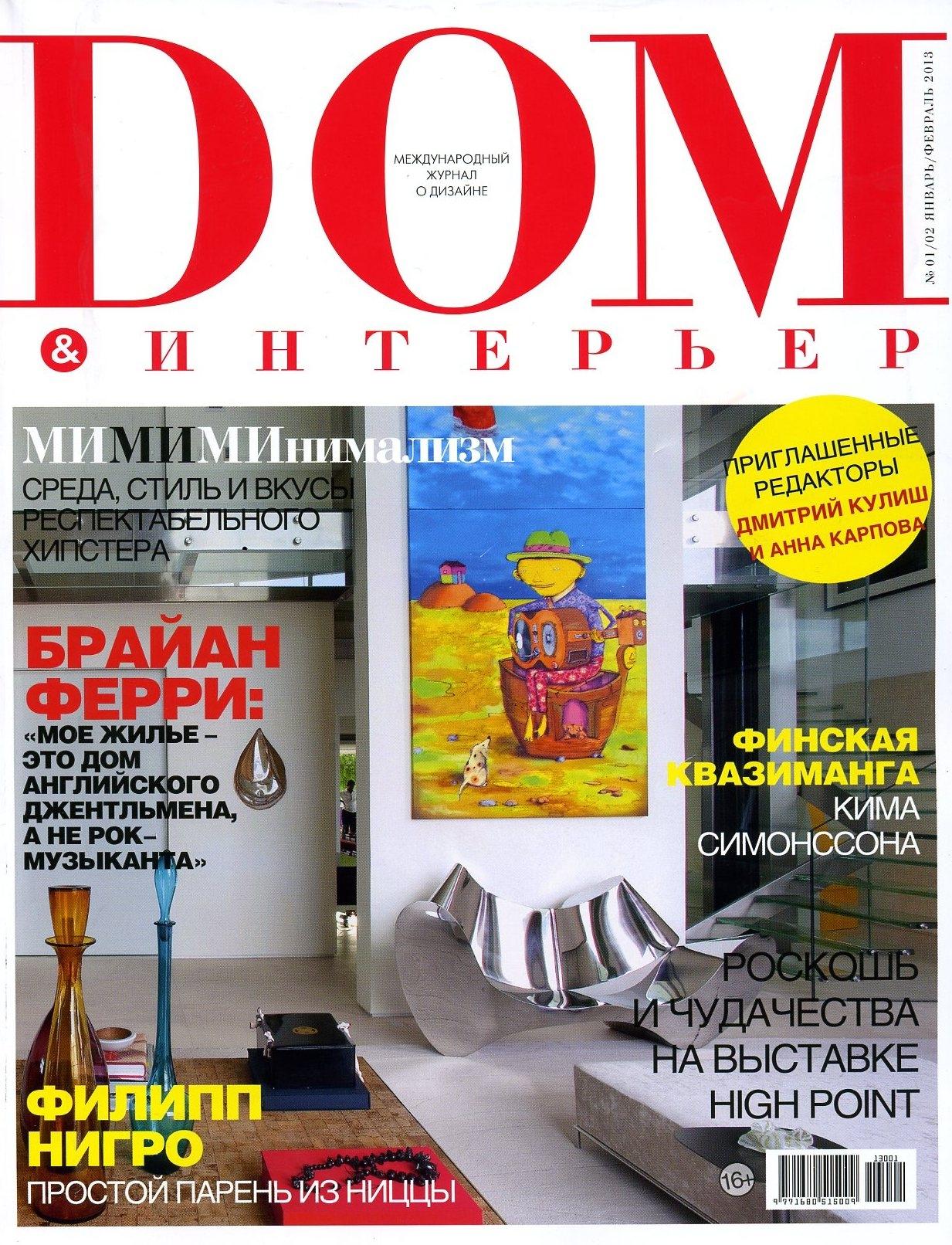 Журнал стой интерьер фото за январь 2